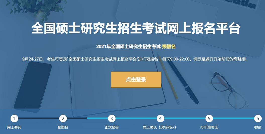 中国研究生招生信息网(研招网)2021考研预报名入口