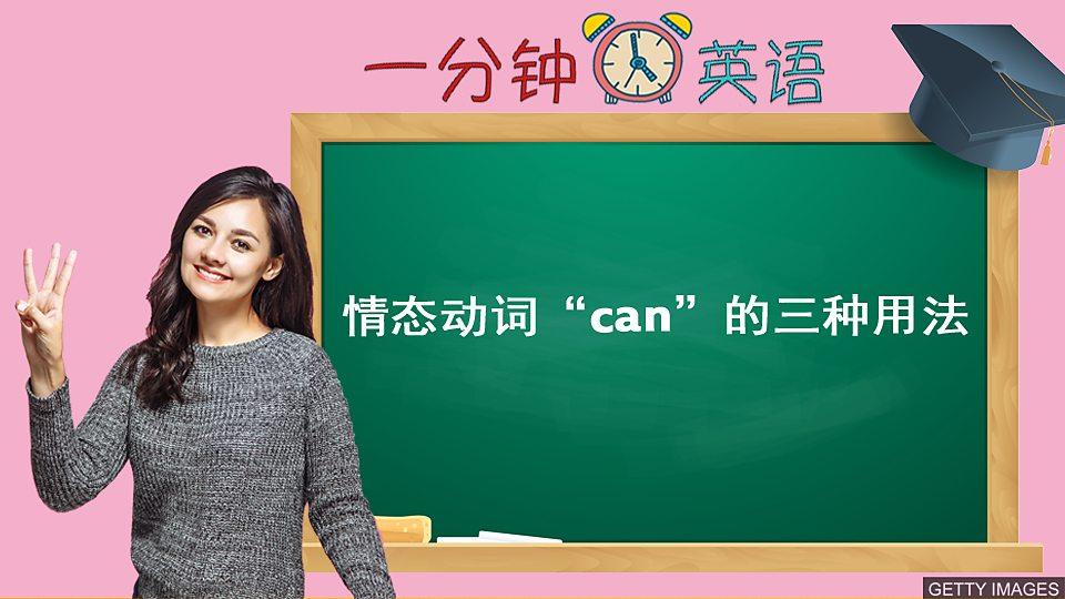 """情态动词 """"can"""" 的三种用法"""