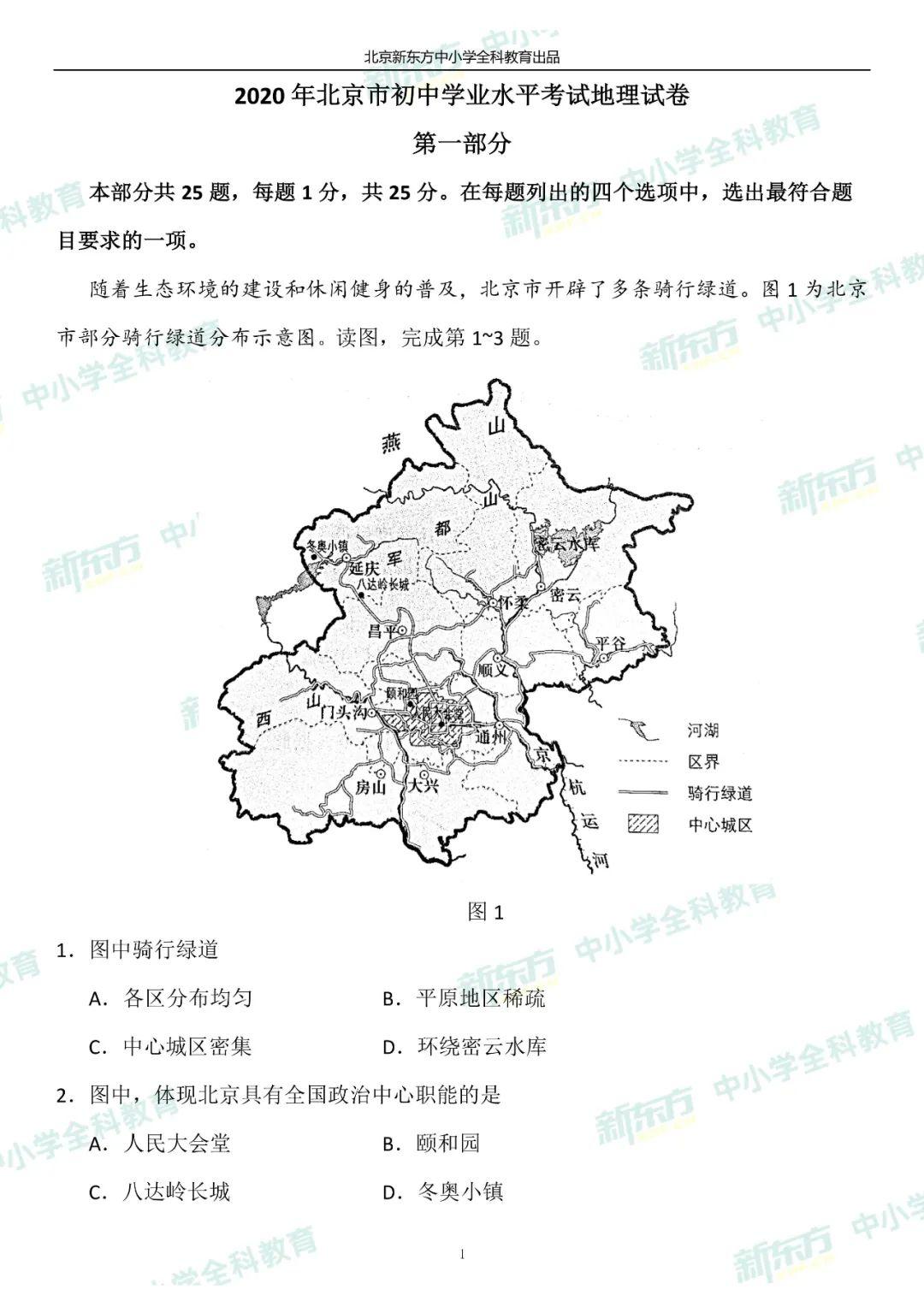 2020年北京市初中学业水平考试地理试题及答案