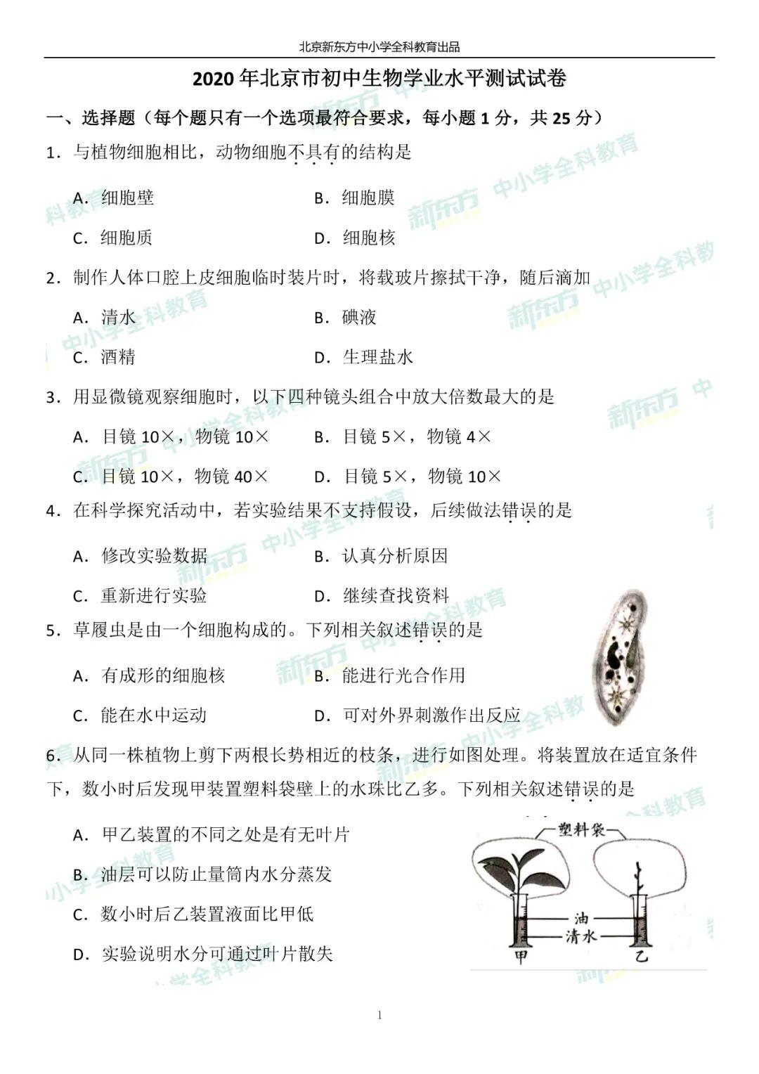 2020年北京市初中学业水平考试生物试题及答案