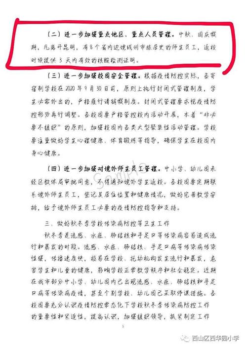 2020年中秋國慶放假時間