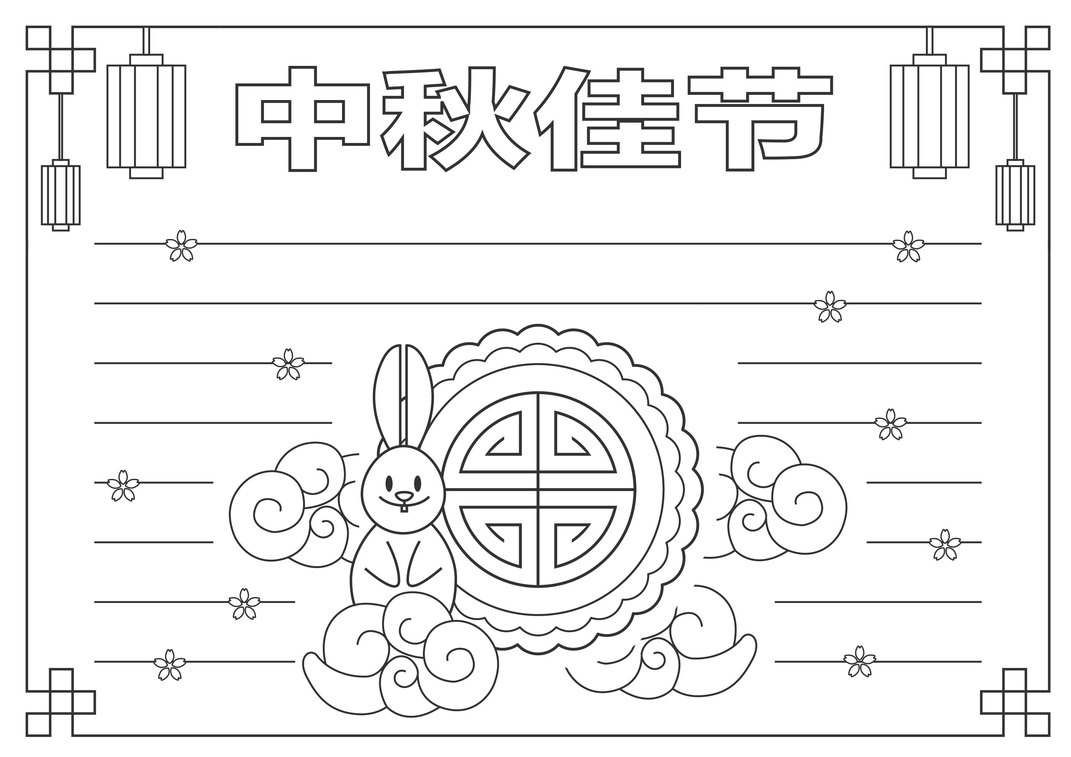 2020年中秋节校园手抄报图片简单漂亮模版大全(四):中秋佳节