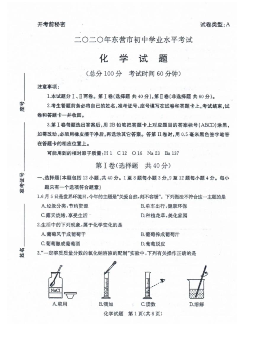 2020山东东营中考化学试题及答案(图片版)