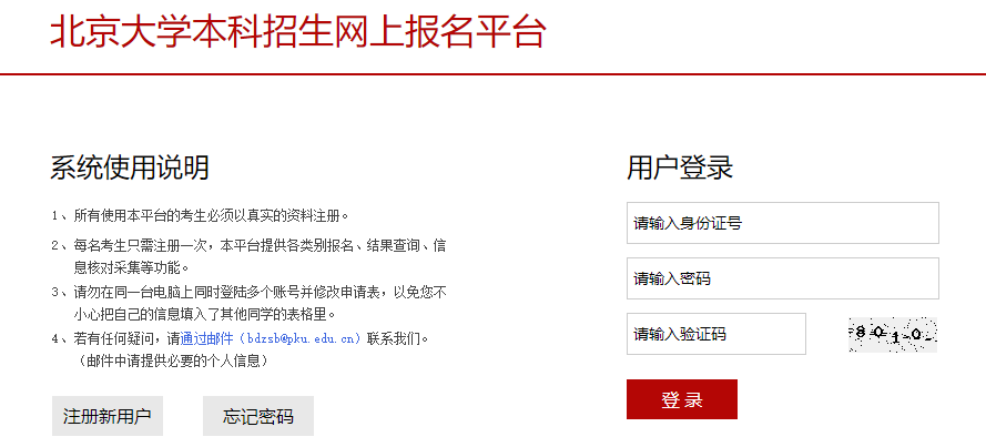 北京大学2020年金秋营招生报名入口