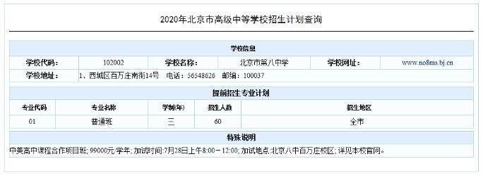 2020年中高考成绩分析