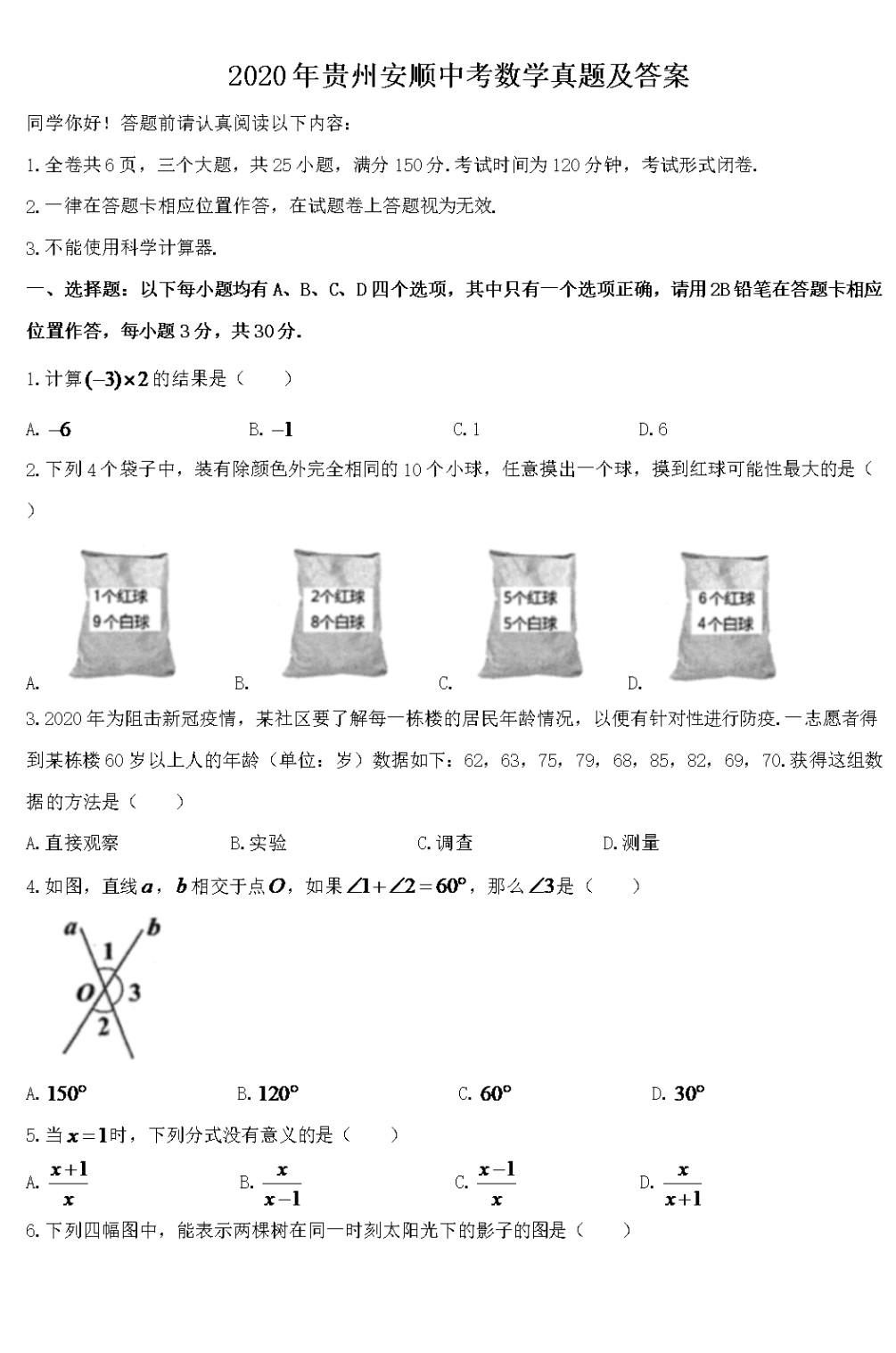 2020安顺中考数学试题答案(图片版)