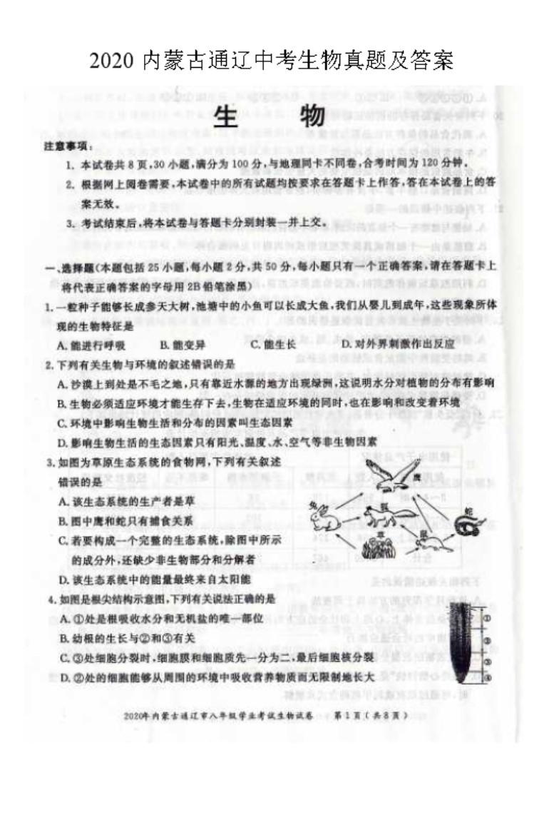 2020通辽中考生物试题答案(图片版)