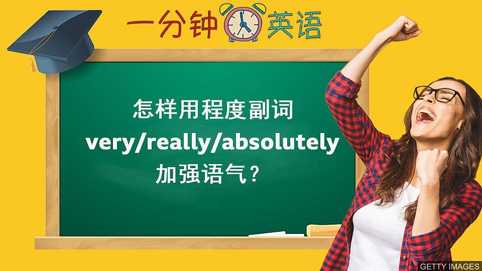 怎样用程度副词 very/really/absolutely 加强语气?