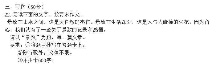 2020山东菏泽中考作文题目解析:景致