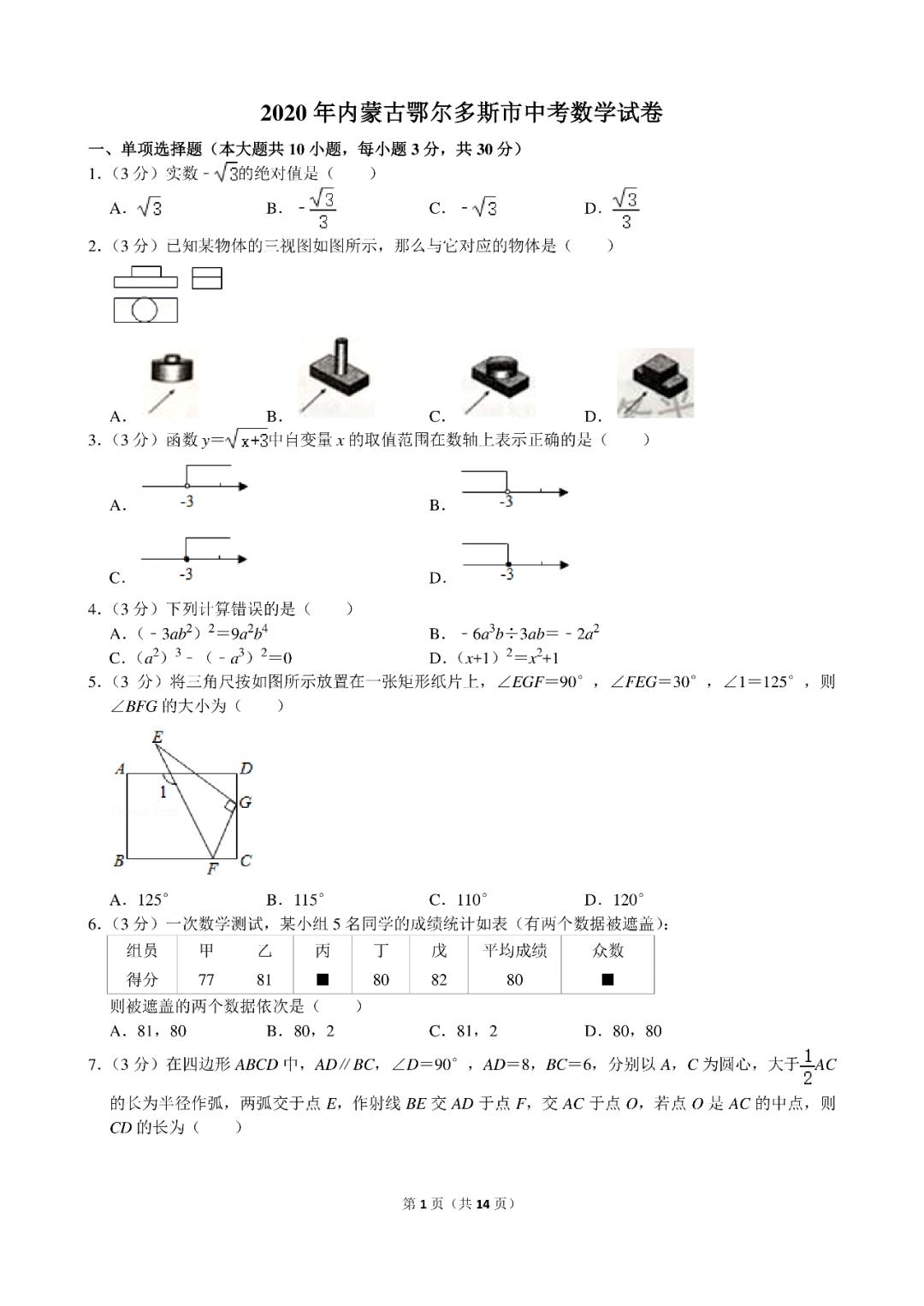 2020鄂尔多斯中考数学试题答案(图片版)