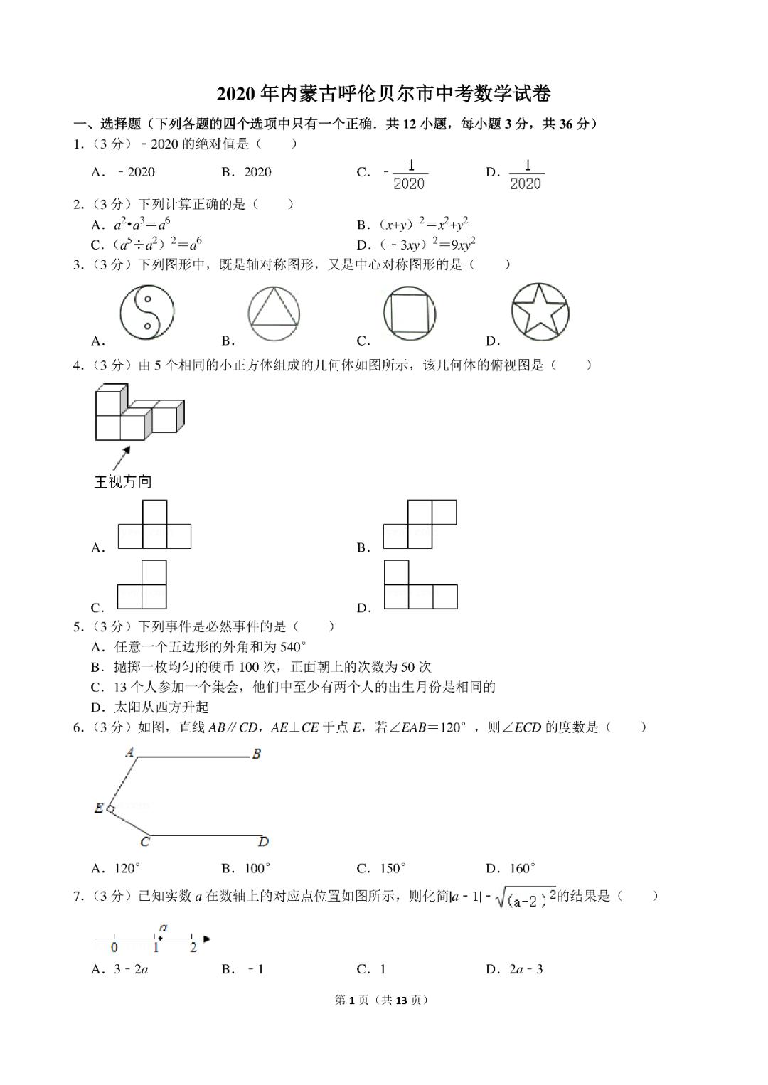 2020呼伦贝尔中考数学试题答案(图片版)