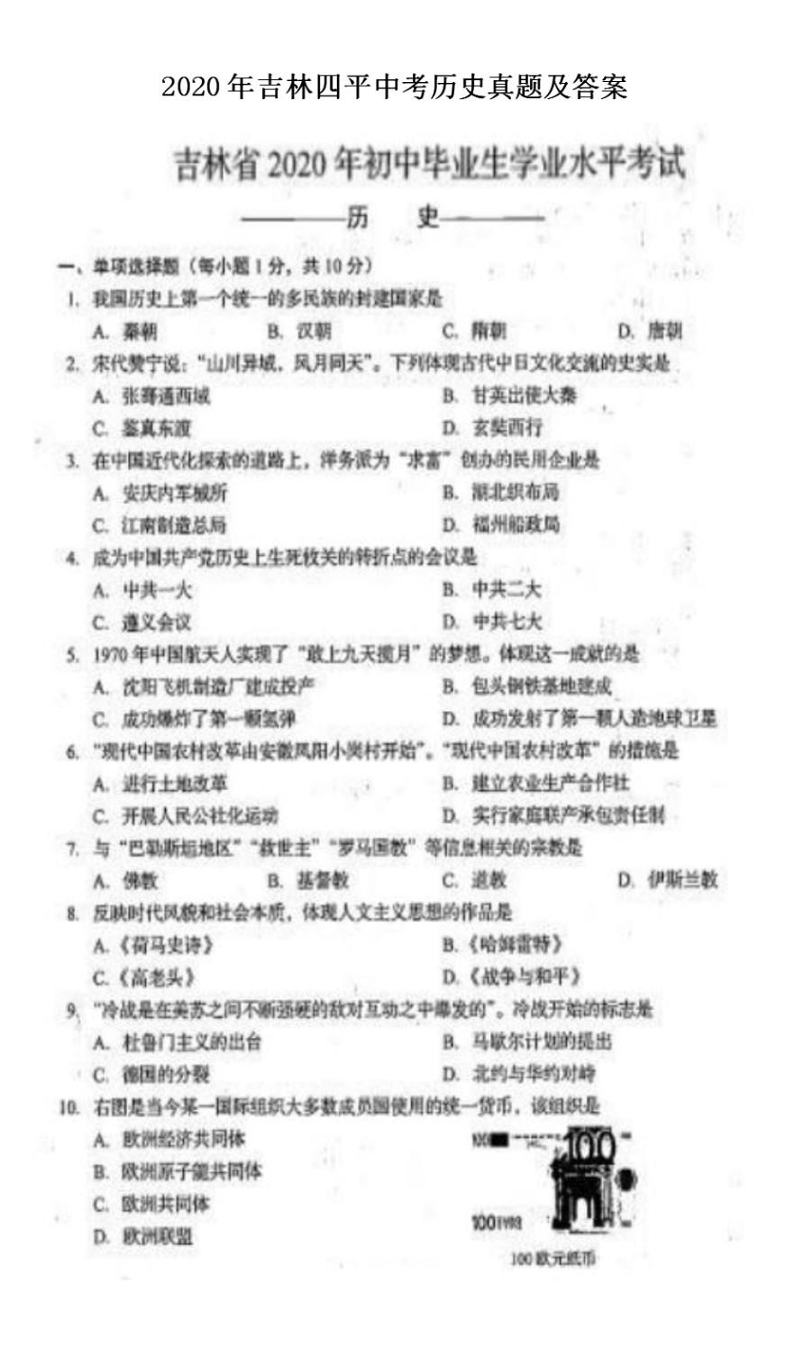 2020吉林四平中考文综试题及答案(图片版)