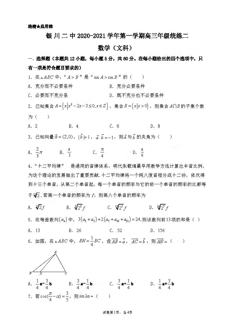 2021宁夏银川第二中学高三上统联二数学文试卷答案解析图1