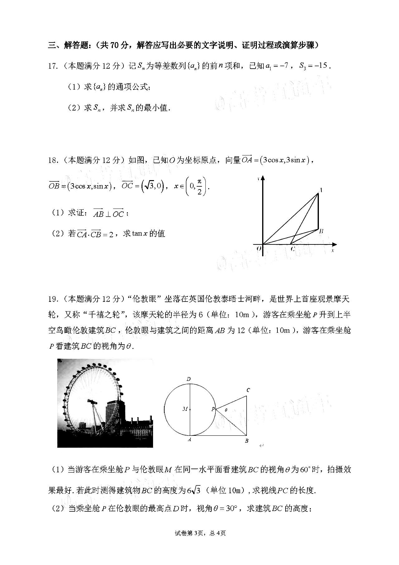 2021宁夏银川第二中学高三上统联二数学文试卷答案解析图3