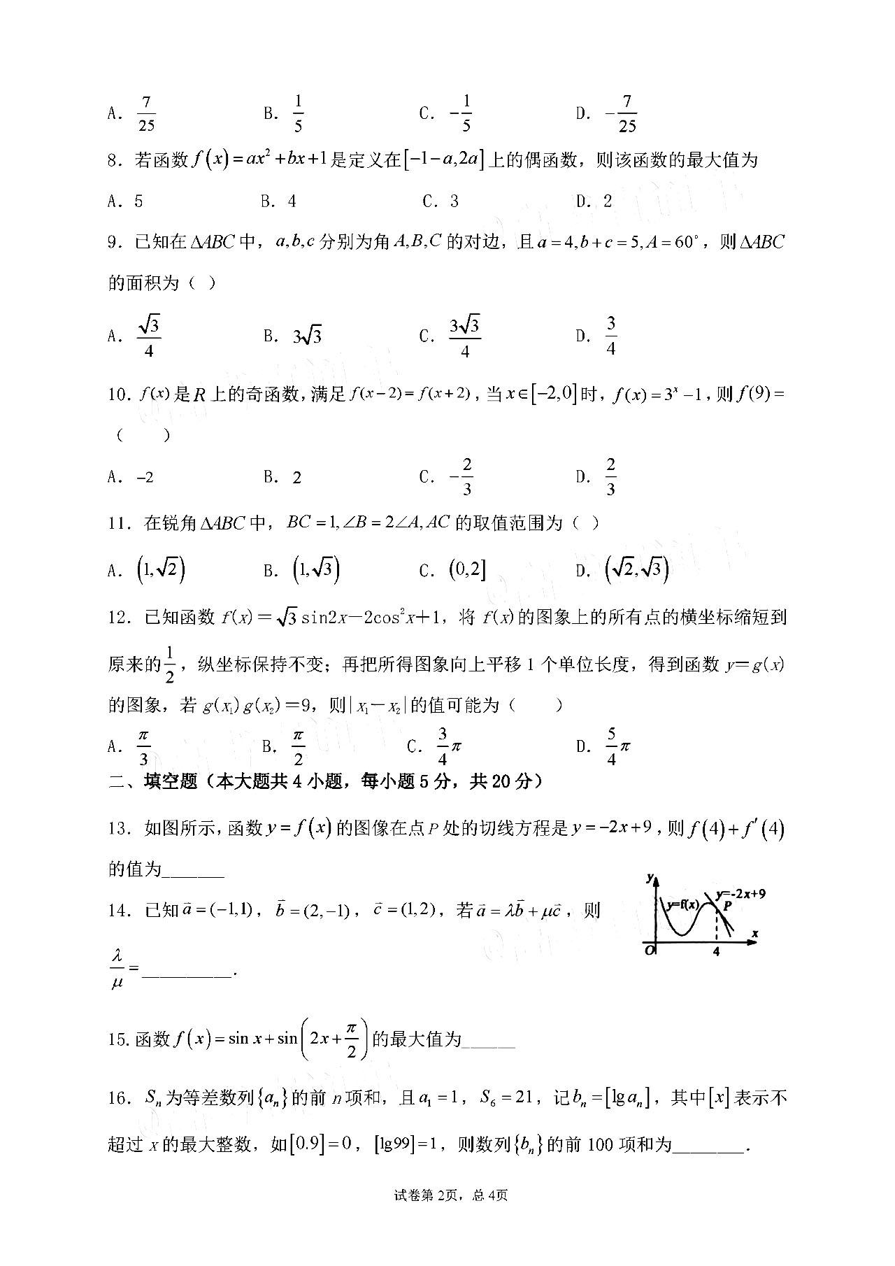 2021宁夏银川第二中学高三上统联二数学文试卷答案解析图2