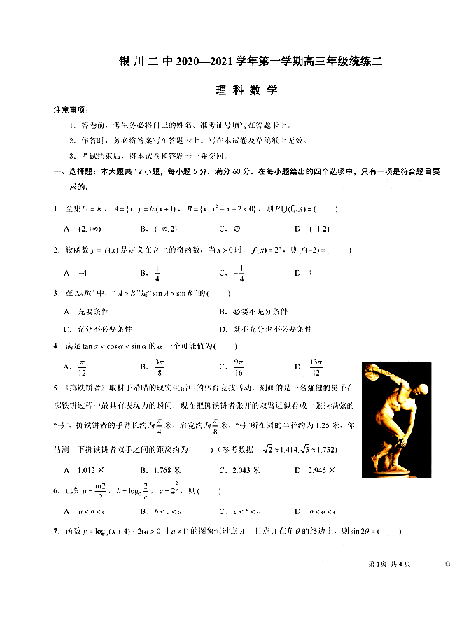 2021宁夏银川第二中学高三上统联二数学理试卷答案解析图1