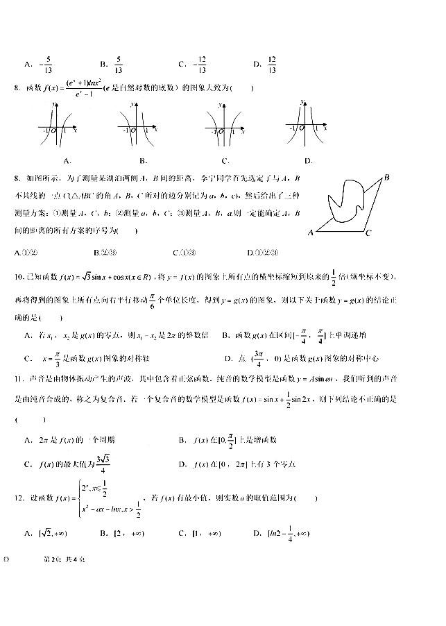 2021宁夏银川第二中学高三上统联二数学理试卷答案解析图2
