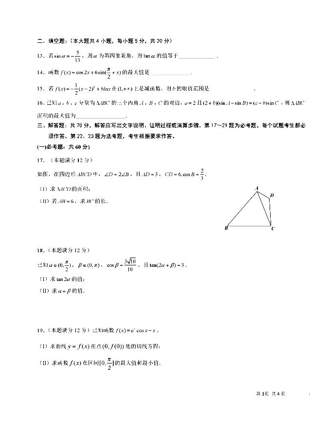 2021宁夏银川第二中学高三上统联二数学理试卷答案解析图3