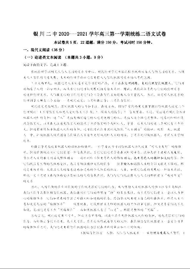 2021宁夏银川第二中学高三上统联二语文试卷答案解析图1