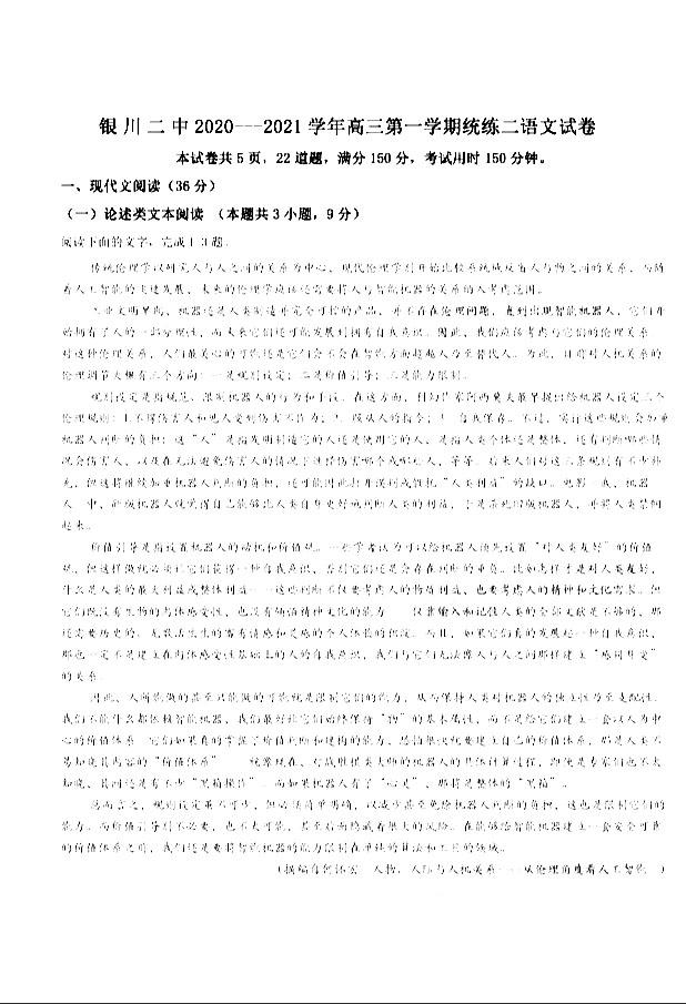 2021宁夏银川第二中学高三上统联二语文试卷答案解析图2
