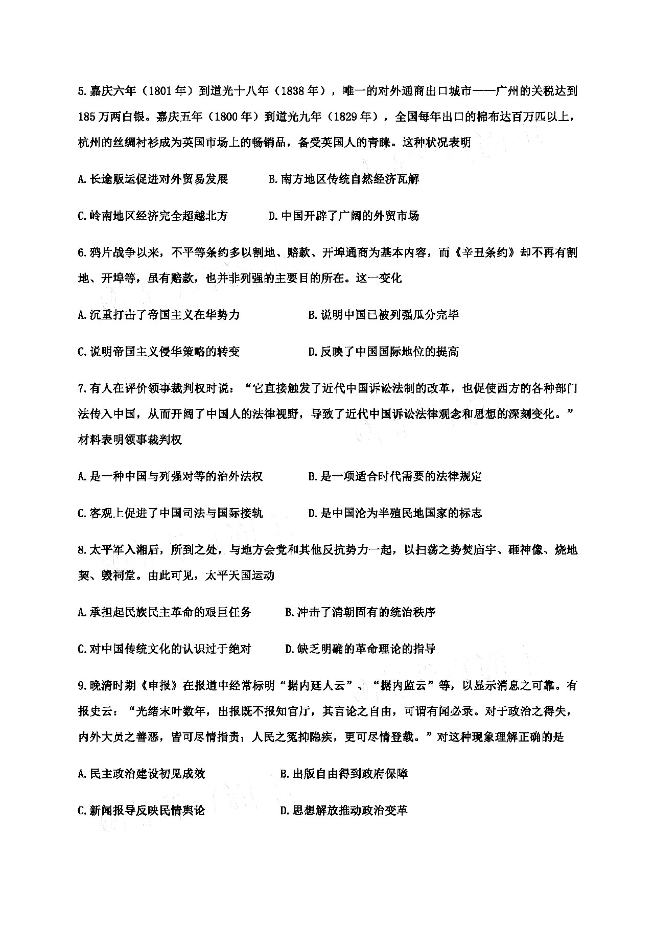 2021宁夏银川第二中学高三上统联二历史试卷答案解析图2