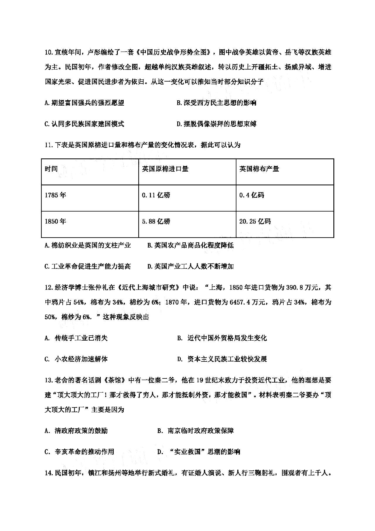 2021宁夏银川第二中学高三上统联二历史试卷答案解析图3