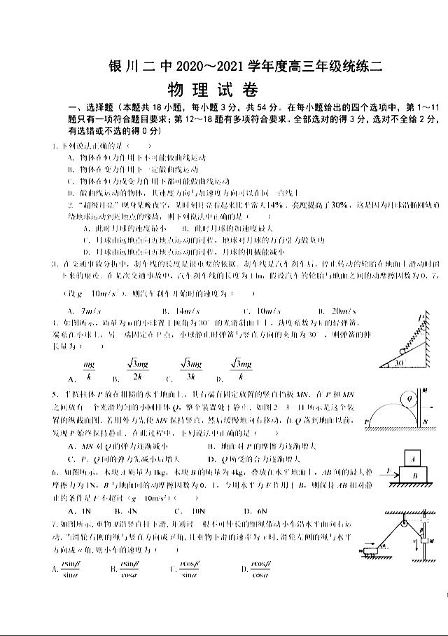 2021宁夏银川第二中学高三上统联二物理试卷答案解析图1