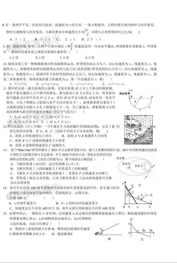 2021宁夏银川第二中学高三上统联二物理试卷答案解析图2