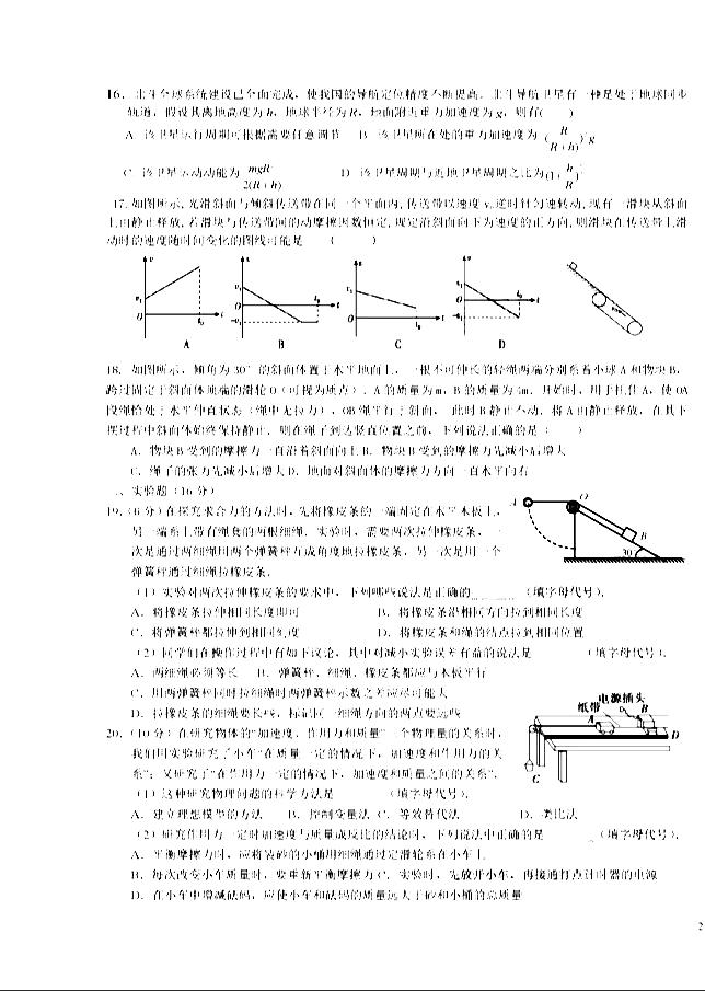 2021宁夏银川第二中学高三上统联二物理试卷答案解析图3