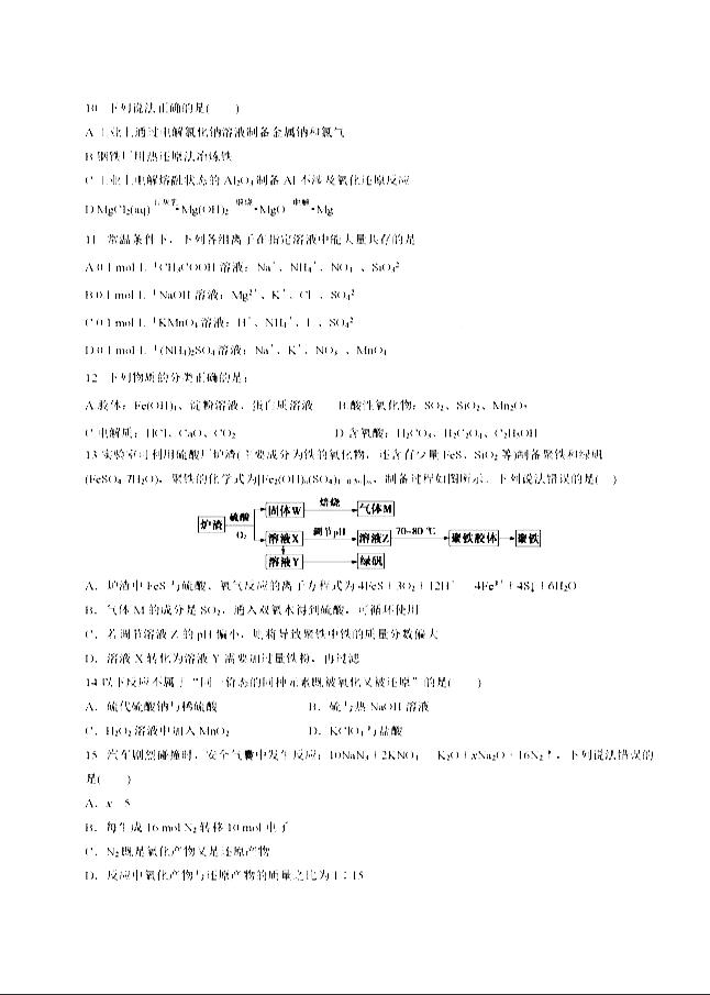 2021宁夏银川第二中学高三上统联二化学试卷答案解析图3