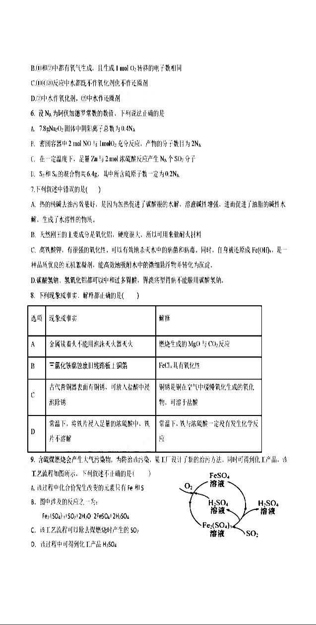 2021宁夏银川第二中学高三上统联二化学试卷答案解析图2