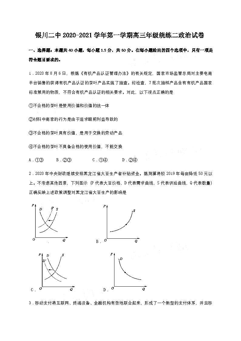 2021宁夏银川第二中学高三上统联二政治试卷答案解析图1