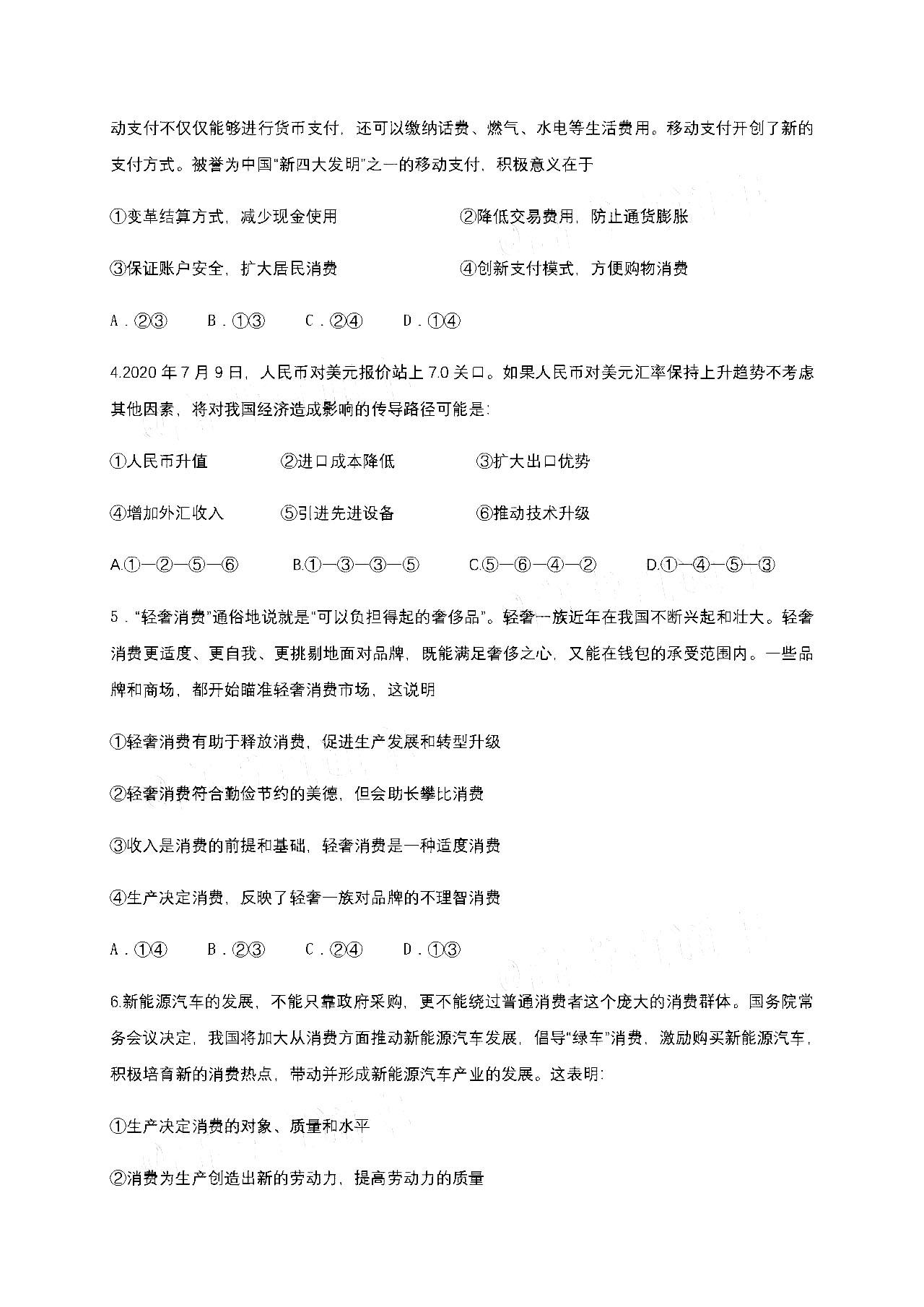 2021宁夏银川第二中学高三上统联二政治试卷答案解析图2