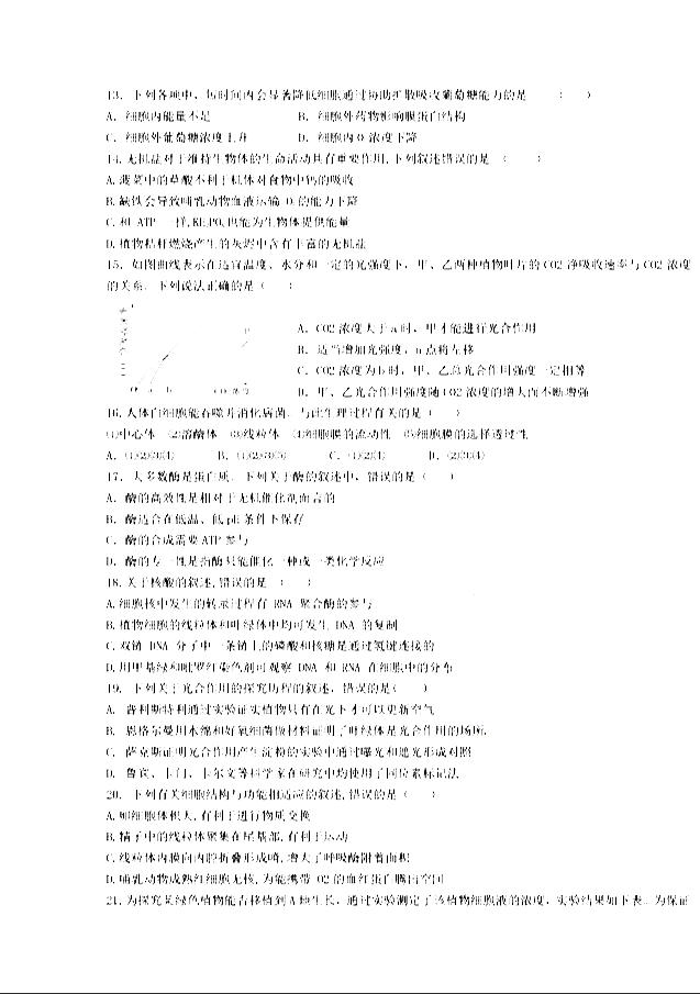 2021宁夏银川第二中学高三上统联二生物试卷答案解析图3