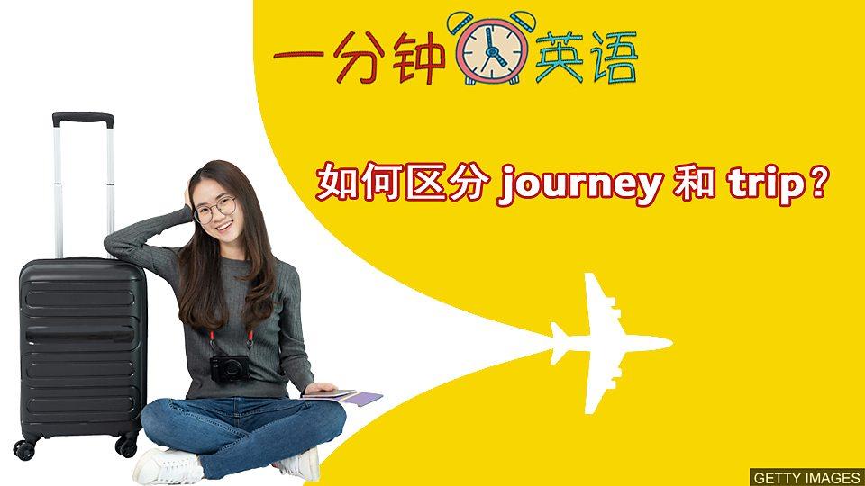 如何区分 journey 和 trip?