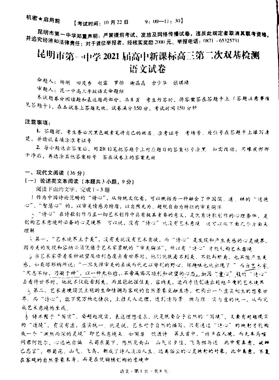 2021云南昆明一中高三月考(二)语文试卷答案解析图1