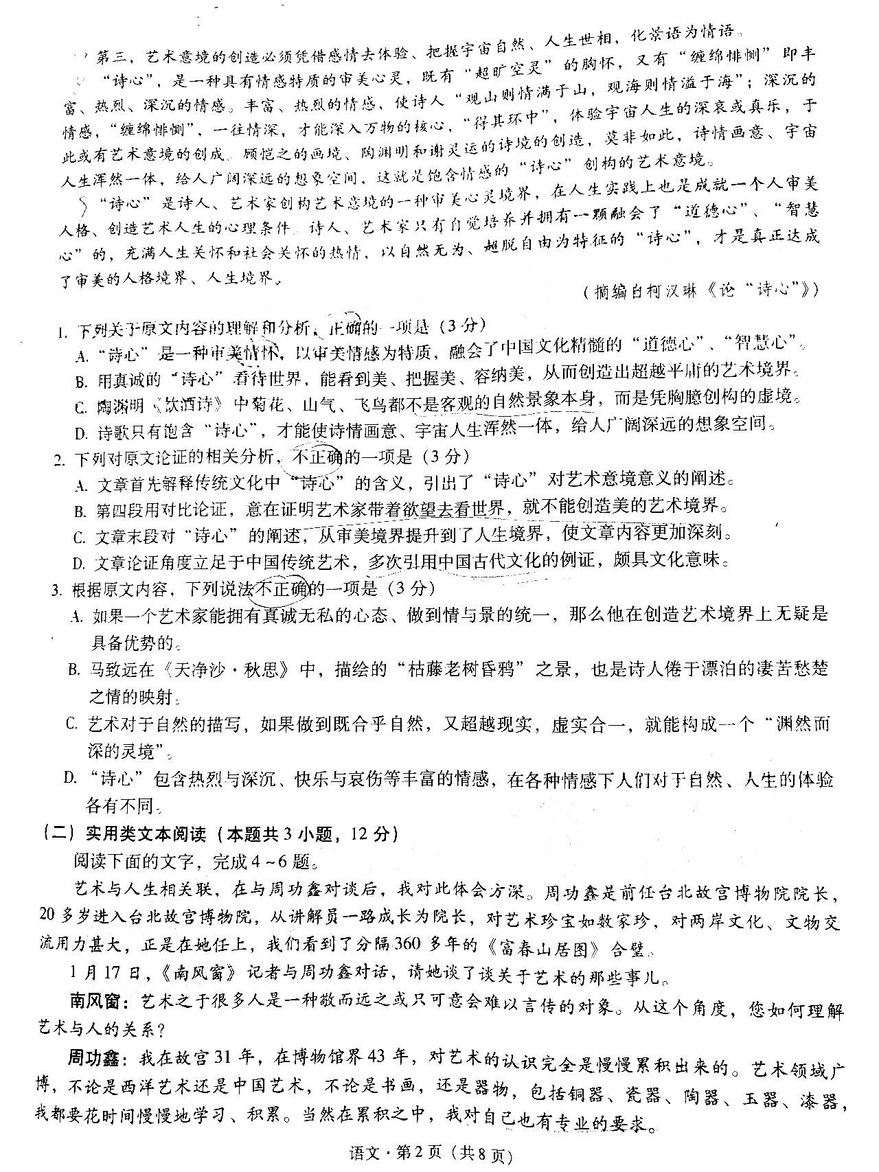 2021云南昆明一中高三月考(二)语文试卷答案解析图2