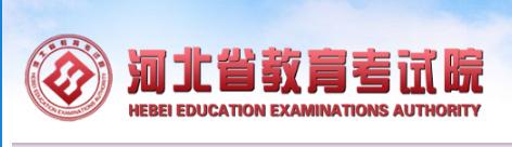 河北省教育考试院2021河北高考报名官网系统登录入口