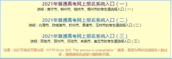 广西招生考试院2021广西高考报名官网系统登录入口