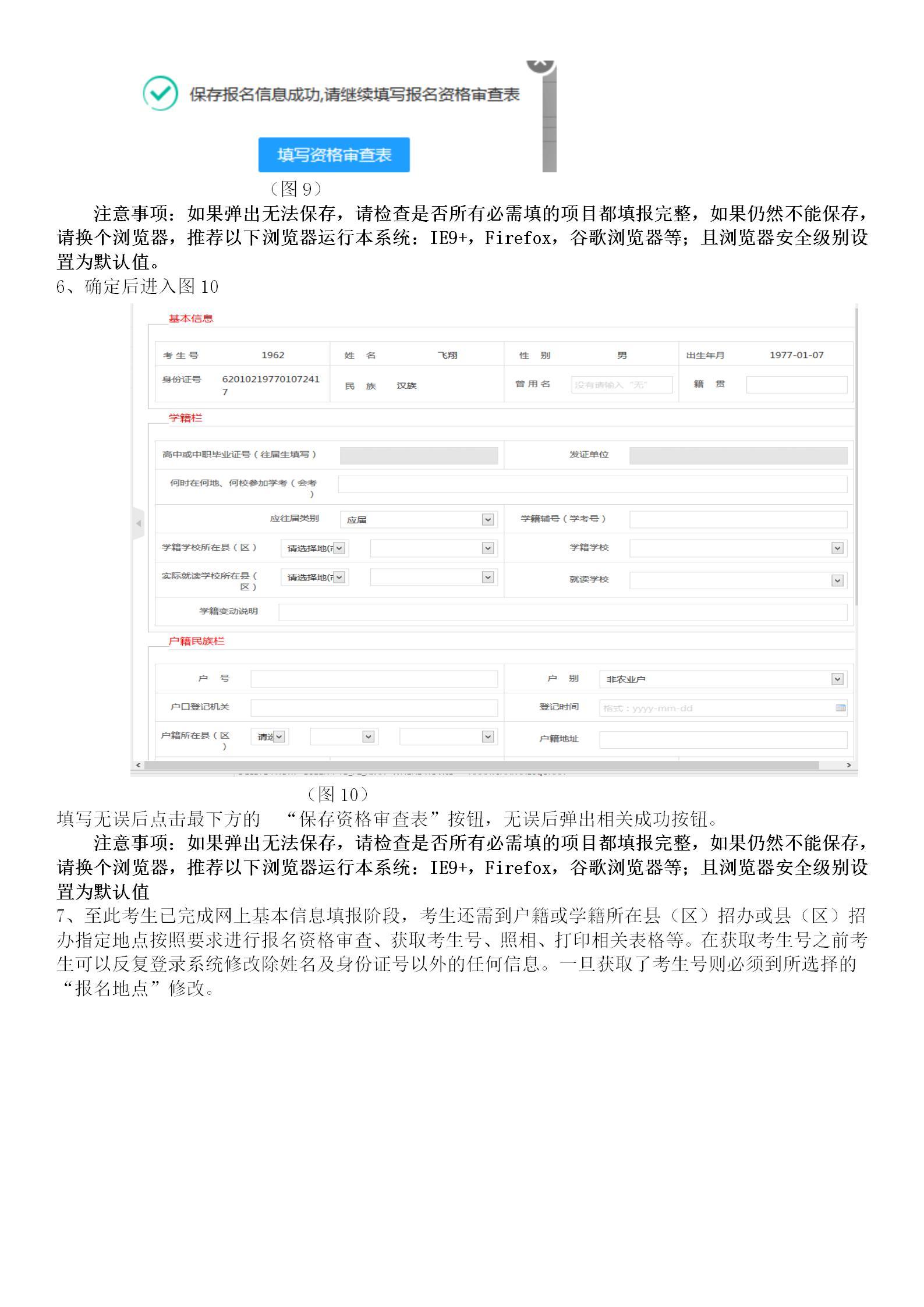 2021甘肃高考招生网上报名系统考生报名流程图3