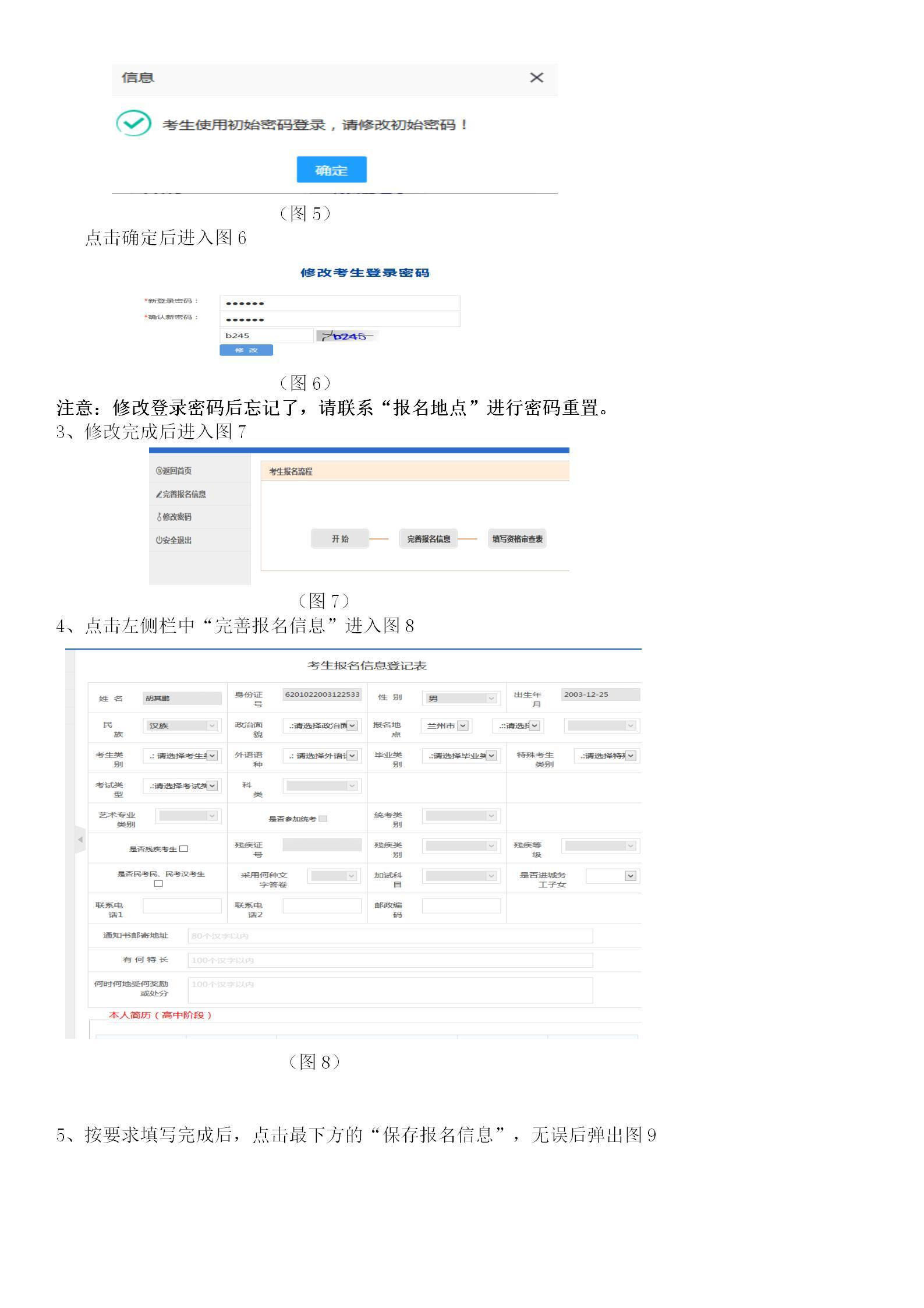 2021甘肃高考招生网上报名系统考生报名流程图2