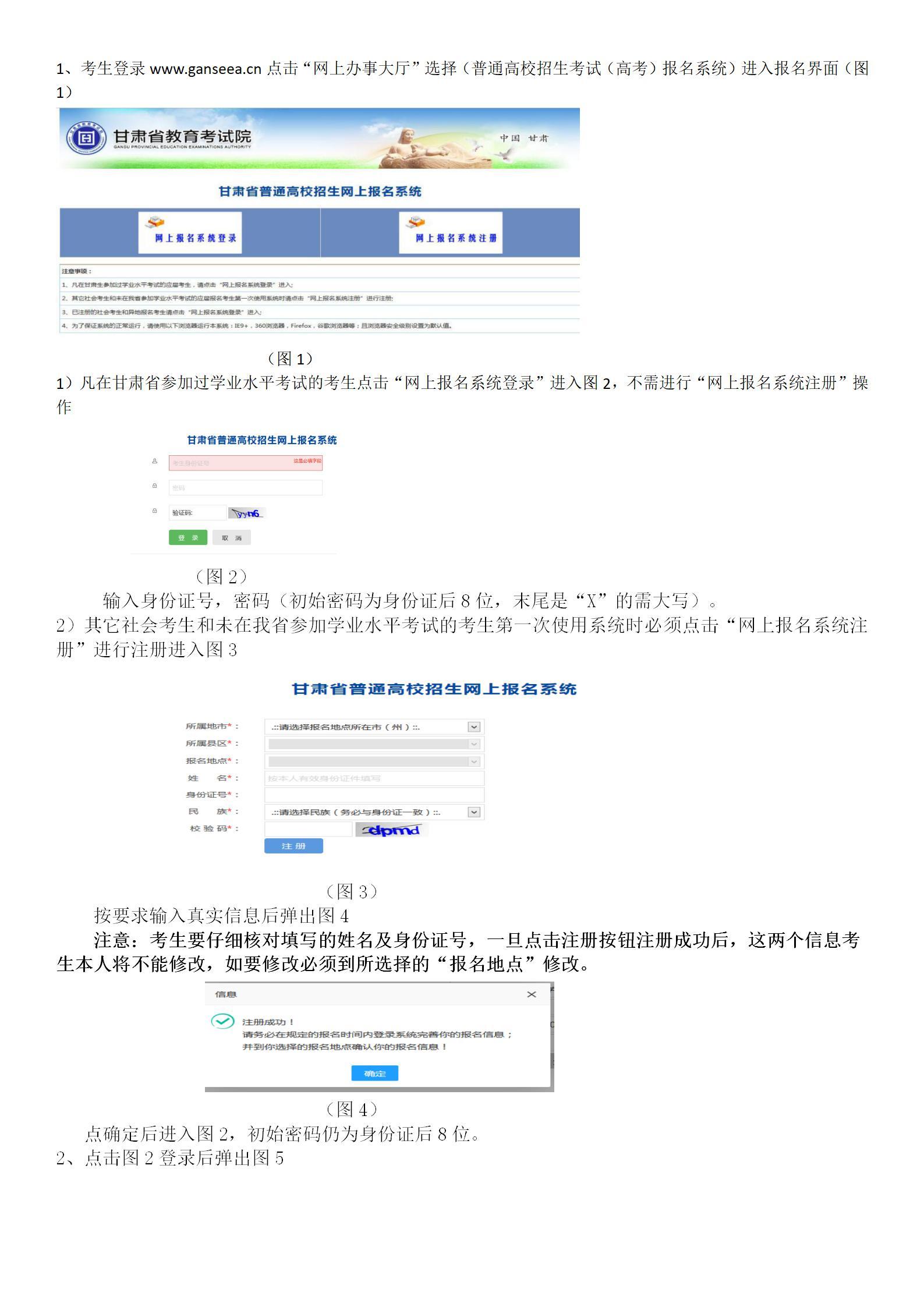 2021甘肃高考招生网上报名系统考生报名流程图1
