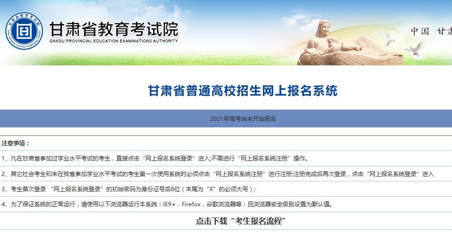 甘肃省普通高校招生网上报名系统2021甘肃高考报名官网系统登录入口