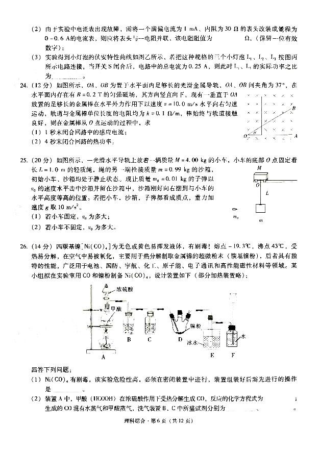 2021云南昆明一中高三月考(二)理综试卷答案解析图2