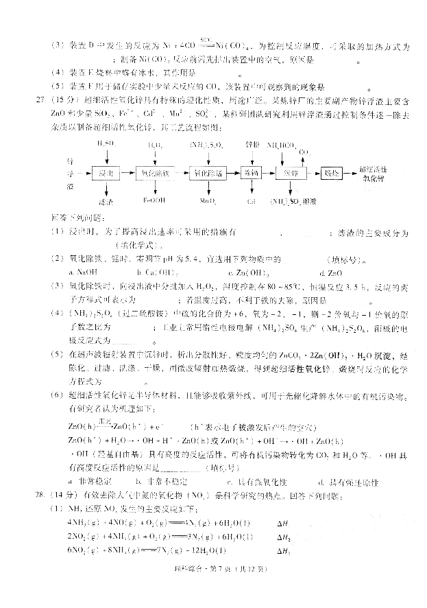 2021云南昆明一中高三月考(二)理综试卷答案解析图3