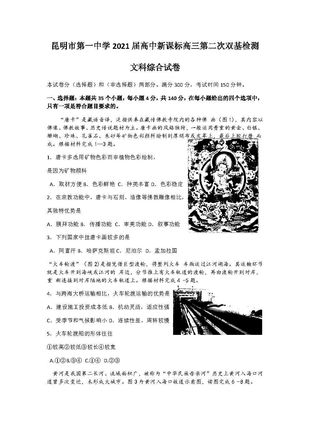 2021云南昆明一中高三月考(二)政治试卷答案解析图1