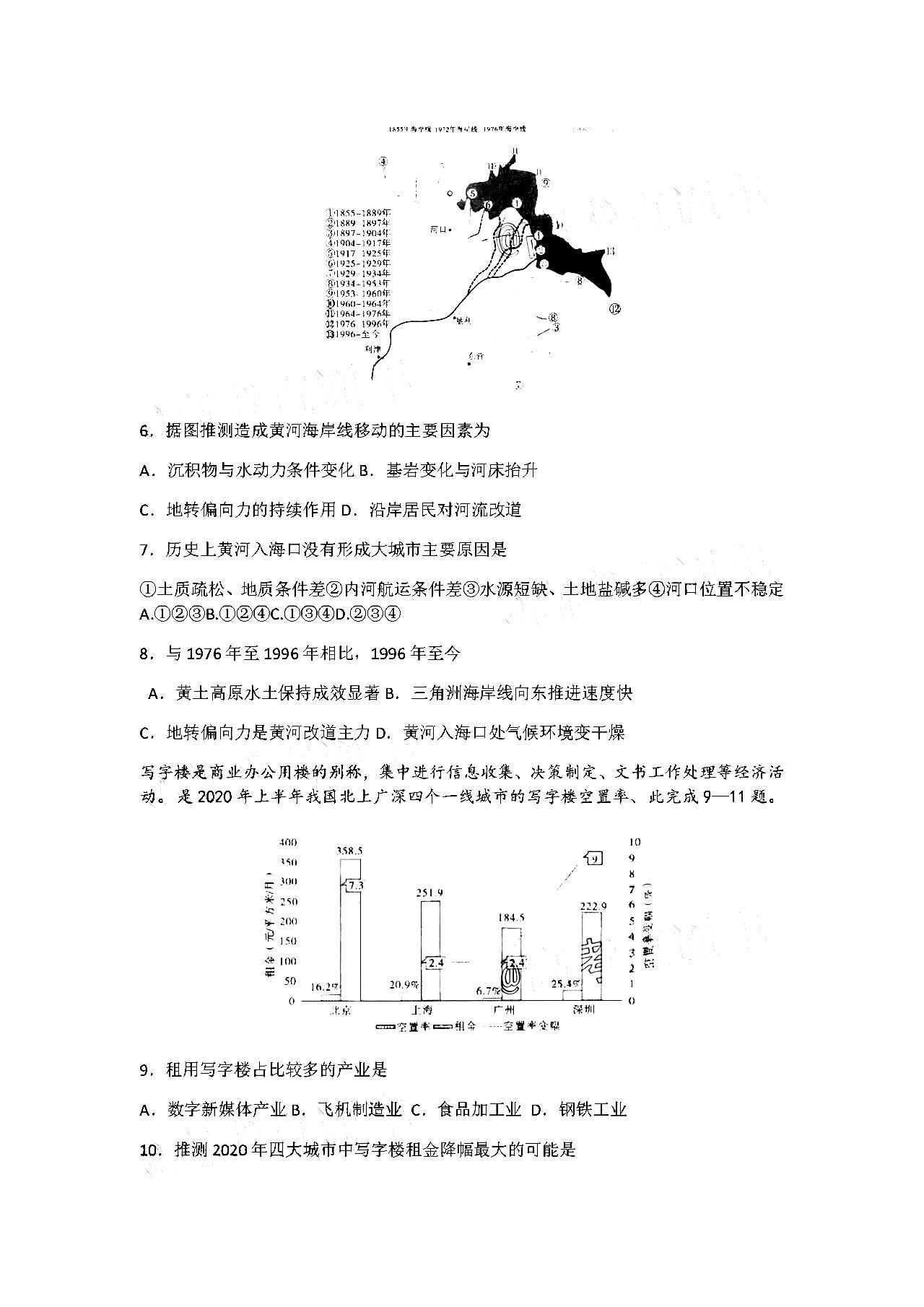 2021云南昆明一中高三月考(二)政治试卷答案解析图2