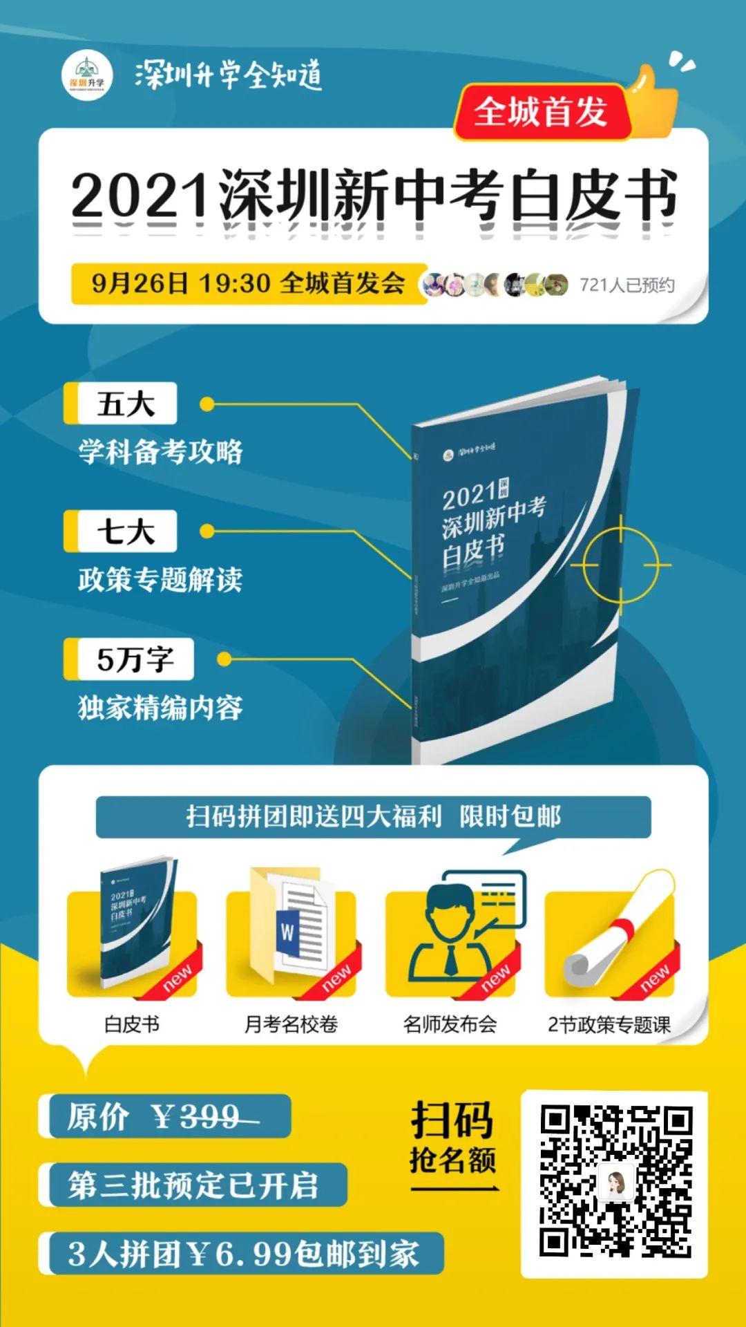 2021深圳新中考白皮书火热预约领取中