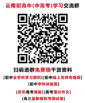 云南初高中學習交流群