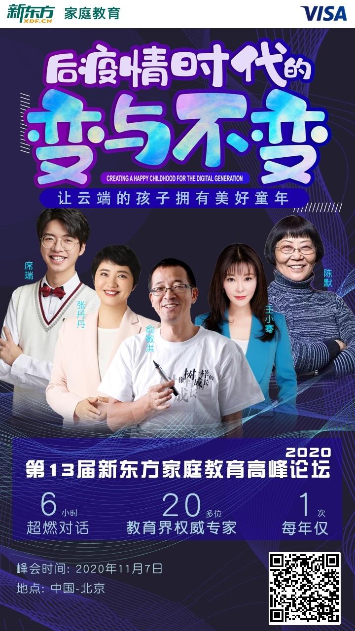家庭教育講座,2020第十三屆新東方家庭教育高峰論壇